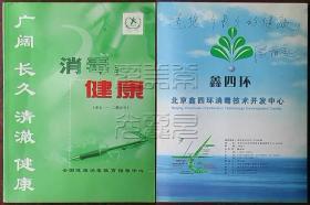 消毒与健康《讲义:一、二期合刊》○