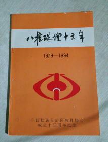八桂珠坛十五年 1979-1994