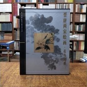 故宫博物院藏文物珍品大系:晋唐两宋绘画·花鸟走兽