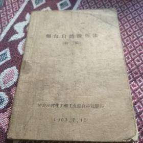 烟台白酒操作法(初稿)