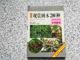 精选观赏树木200种  精装本