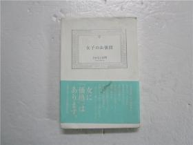日文32开原版 女子のお値段