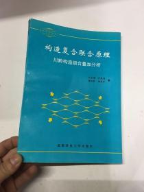 构造复合联合原理:川黔构造组合叠加分析 (印500册)正版如图、内页干净