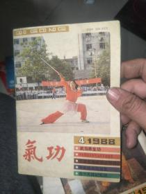 气功 1988.4