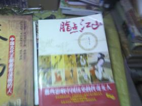 脂点江山:那些影响中国历史的传奇女人