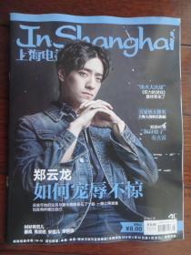 上海电视周刊2019-4C周刊封面赵云龙封底复仇者联盟4s-1515