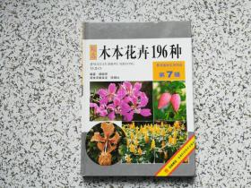 精选木本花卉196种  精装本