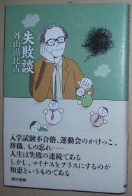 日文原版书 失败谈 外山滋比古 / 32开平装本