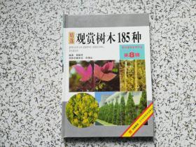 精选观赏树木185种  精装本