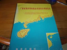 广东省海岸带和海涂资源综合调查报告 --广东省海岸办签赠本