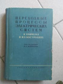 电力系统的变电过程 俄文版  见图