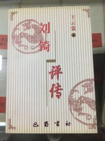 刘锜评传(01年初版  印量1150册)
