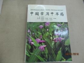 中国常用中草药