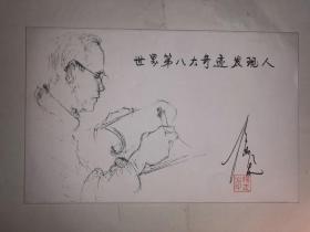 世界第八大奇迹秦兵马俑发现人 杨志发先生纪念封