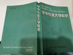 华中农业大学校史 1898-1998
