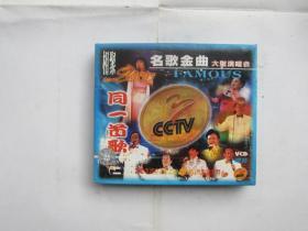 VCD:名歌金曲大型演唱会《同一首歌》 2000年  3碟