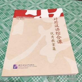 丛书对外汉语教学法对外小学:研究汉语综合课北语语文备课面试简案图片