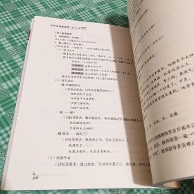 丛书研究汉语教学法对外历史教师教学课后反思北语:对外汉语综合课图片