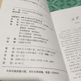 丛书研究汉语教学法对外大班数学量的守恒教案北语:对外汉语综合课图片