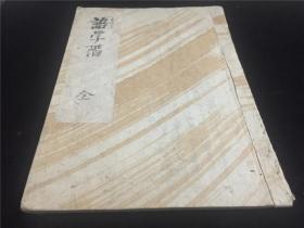 日本写本《语学阶》1册全,有历代道统之传来和汉等,理学朱子学杨龟山直方先生,系江户汉学者课徒讲稿