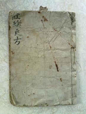 中医手抄本      《经验良方》