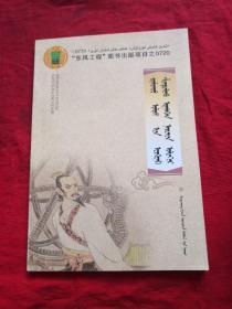 中国古代科学家的故事(托忒蒙文)