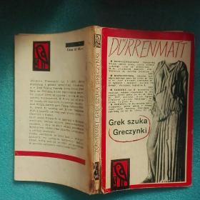 grek szuka greczynki(外文原版 波兰语)