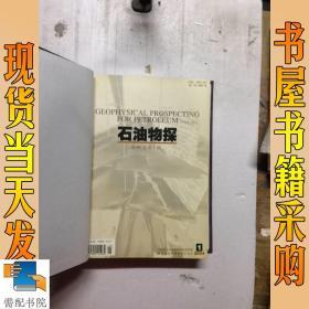石油物探   43卷   2004    1-6  合订本