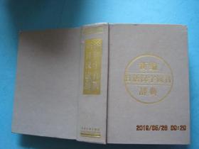新编日语汉字读音辞典,
