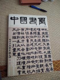 中国书画2016.8