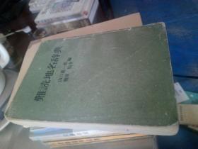 难读地名辞典日文版