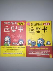 韩国漫画血型书(第1.2季)