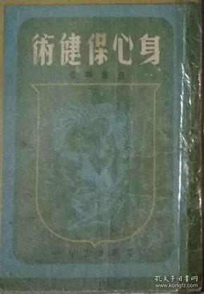 身心保健术(民国三十五年)