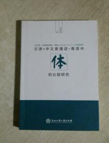 """日语·中文普通话·粤语中""""体""""的比较研究"""