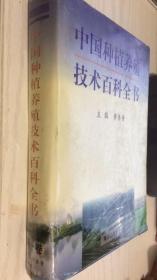 中国种植养殖技术百科全书(第一卷)作物 分二十五篇