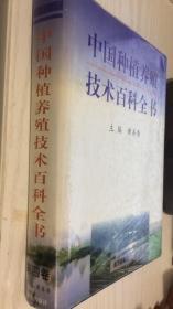 中国种植养殖技术百科全书(第四卷)养殖 分二十四篇