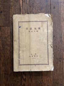 郁达夫《日记九种》(毛边本,北新书局1930年六版)