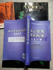 加工贸易单耗标准实务手册(6)