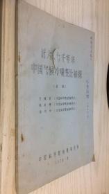 近六、七千年来中国气候冷暖变迁初探(提纲)作者赠书