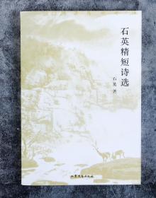著名作家、原中国散文学会副会长及人民日报文艺部副主任 石英 2005年 签赠《石英精短诗选》一册(山东文艺出版社 2005年一版一印)  HXTX101561