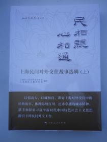 民相亲 心相通:上海民间对外交往故事选辑 上下 未拆封