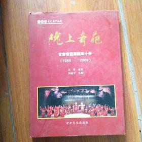 陇上奇葩 甘肃省陇剧院五十年(1959――2009)