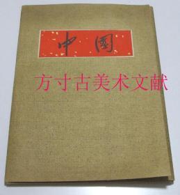 中国 写真集1955年  外文出版社  活页22幅+目录全