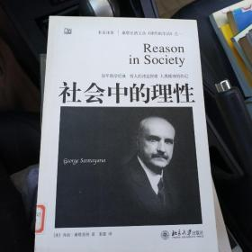 社會中的理性:《理性的生活》之二
