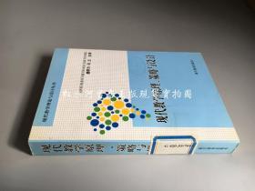 现代教学理论与设计丛书:现代教学原理、策略与设计(馆藏)