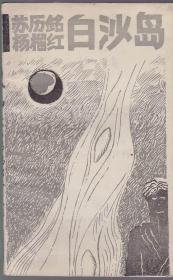 白沙岛(诗集 作者签名赠本)