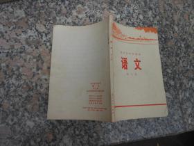 北京市中学课本 语文 第七册