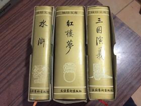 袖珍文库《三国演义、红楼梦、水浒》三册合售 函套护封全 近全品!