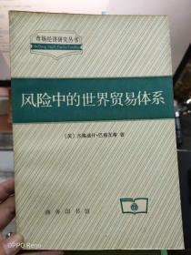 市场经济研究丛书《风险中的世界贸易体系》