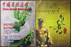 创刊号-中国自然医学2011年第一期(原《自然医学》)○